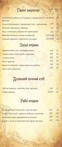Ресторація Бартоломей. Львів. Меню кухні