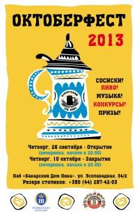 Октобефест 2013. Баварский Дом Пива. Программа