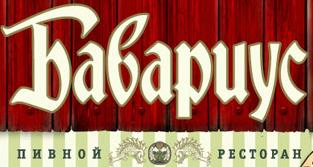 Днепропетровск. Пивной ресторан Бавариус