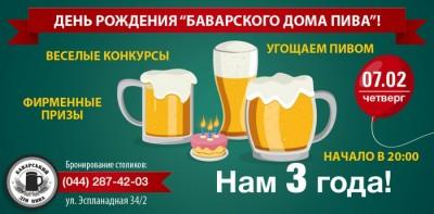 День рождения Баварского Дома Пива