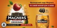 Специальная цена на сидр и испанское пиво в Баварском доме пива