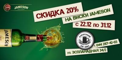 Скидки на виски и розыгрыш бочонка пива от Баварского дома пива