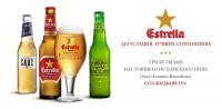Акции от Баварского Дома Пива