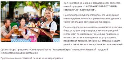 Пивной фестиваль от Козырной Карты в Киеве 12-14 октября