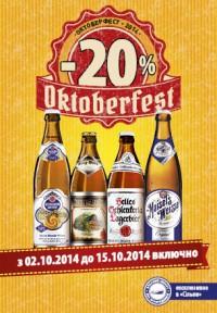 Oktoberfest в супермаркетах Сильпо