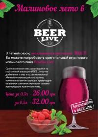 Ламбик.Live - новый сорт от мини-пивоварни Beer.Live