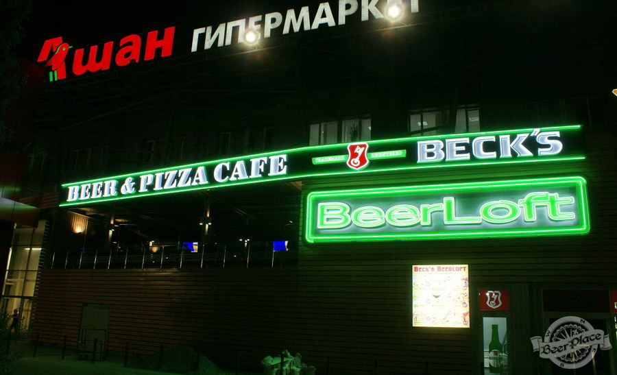 Обзор кафе Becks BeerLoft на Окружной в Ашане. Променада Парк. Вывеска Becks Beerloft