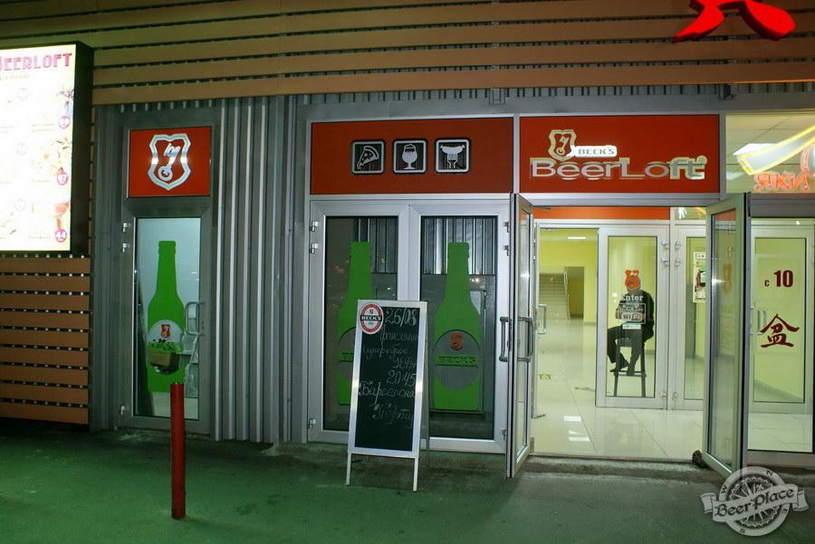 Обзор кафе Becks BeerLoft на Окружной в Ашане. Променада Парк. Вход