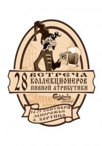 28-ая Всеукраинская встреча коллекционеров пивной атрибутики