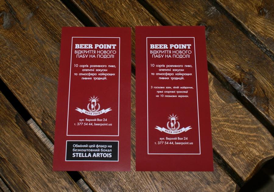 Паб Beer Point на Подоле. Листовки с бесплатным бокалом Stella Artois