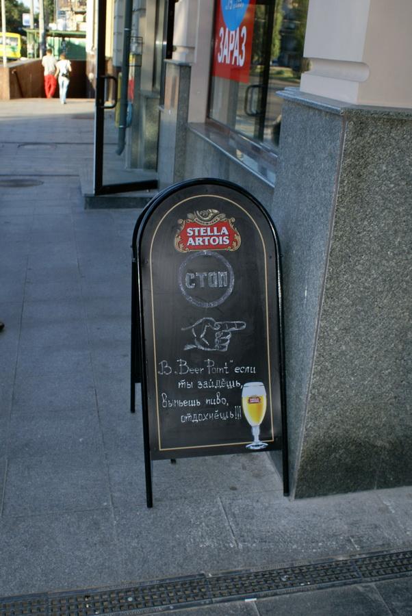 Паб Beer Point на Подоле. Заходите к нам
