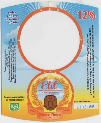 Elit - новая мини-пивоварня в Ровно