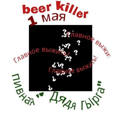 Beer Killler в пивной Дядя Гырга