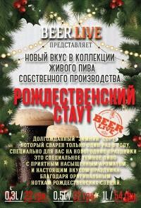 Рождественский стаут от мини-пивоварни Beer.Live