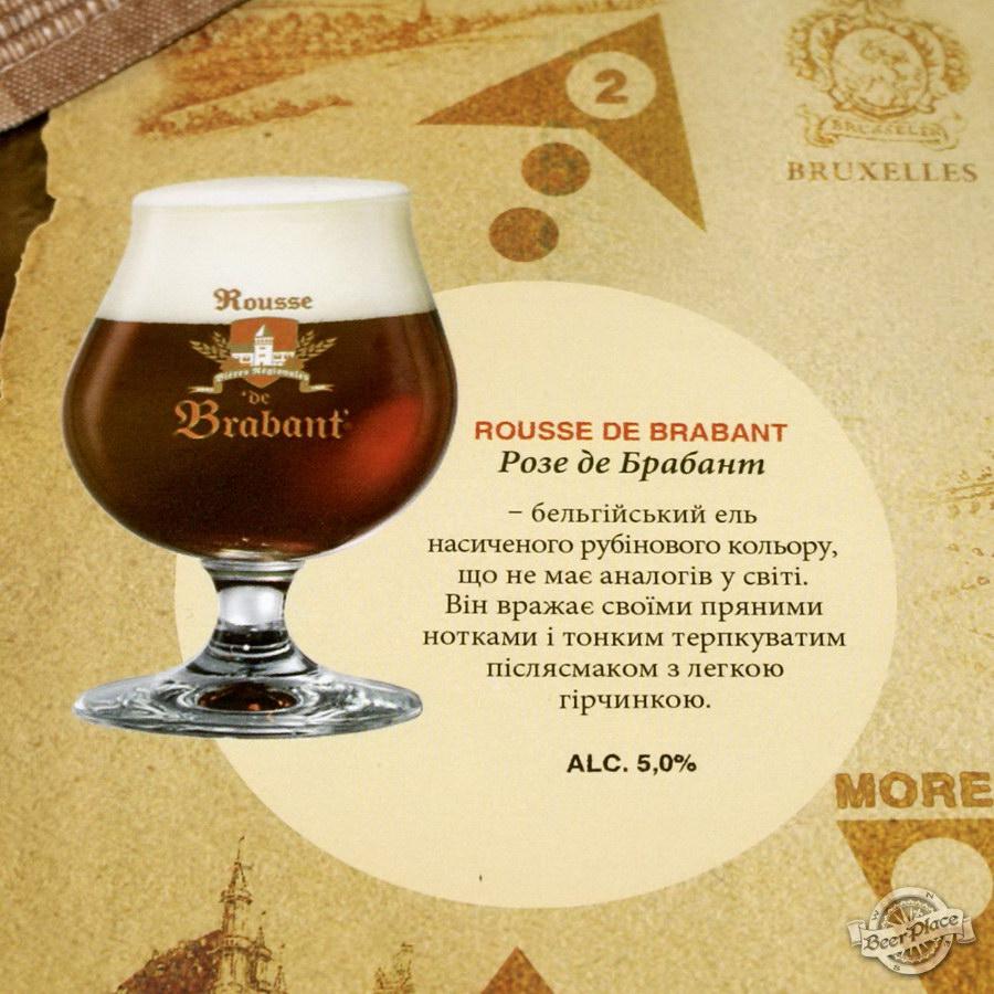 Дни бельгийского пива в Натюрлихе. Rousse De Brabant