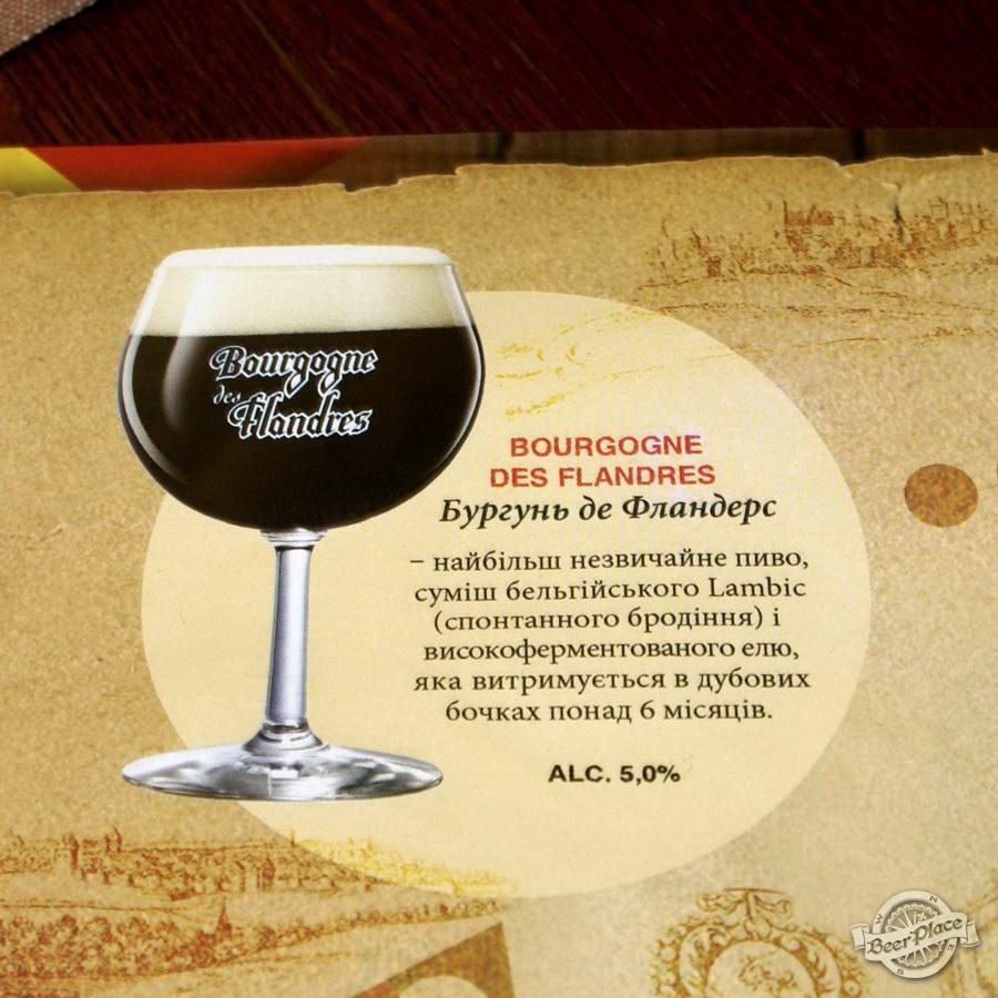 Дни бельгийского пива в Натюрлихе. Bourgogne Des Flandres