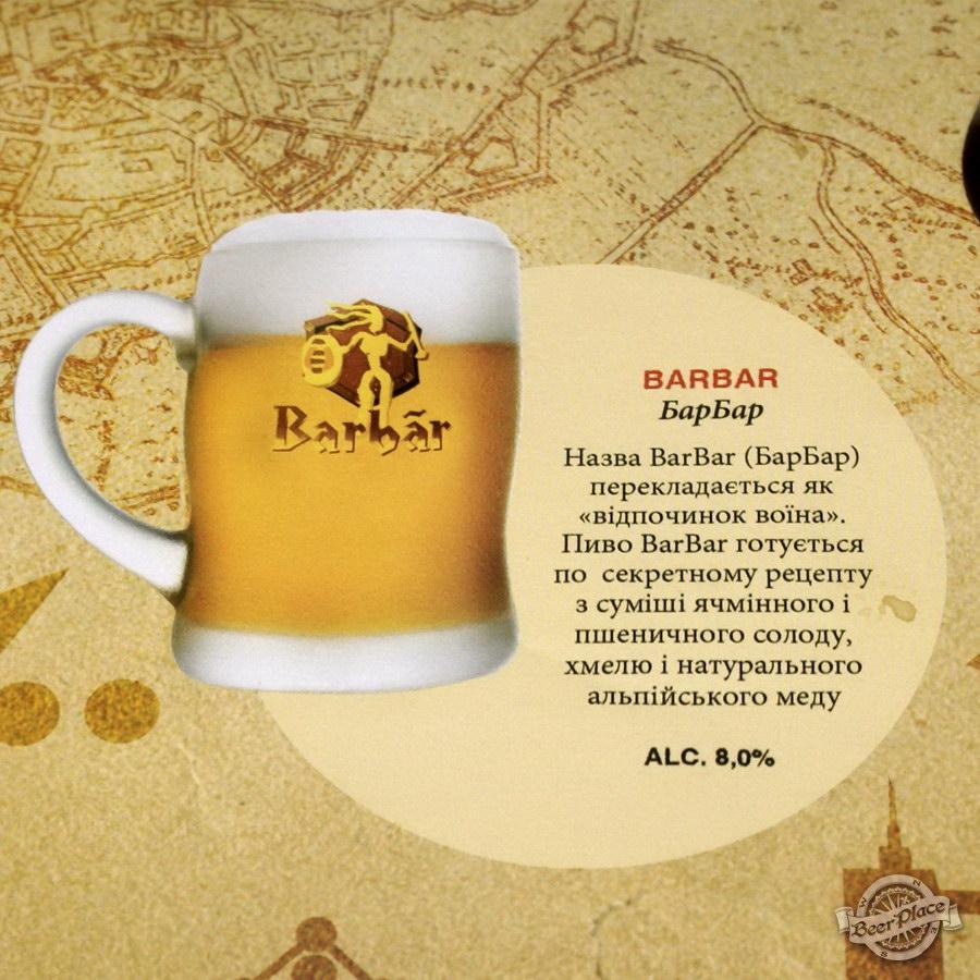 Дни бельгийского пива в Натюрлихе. Barbar