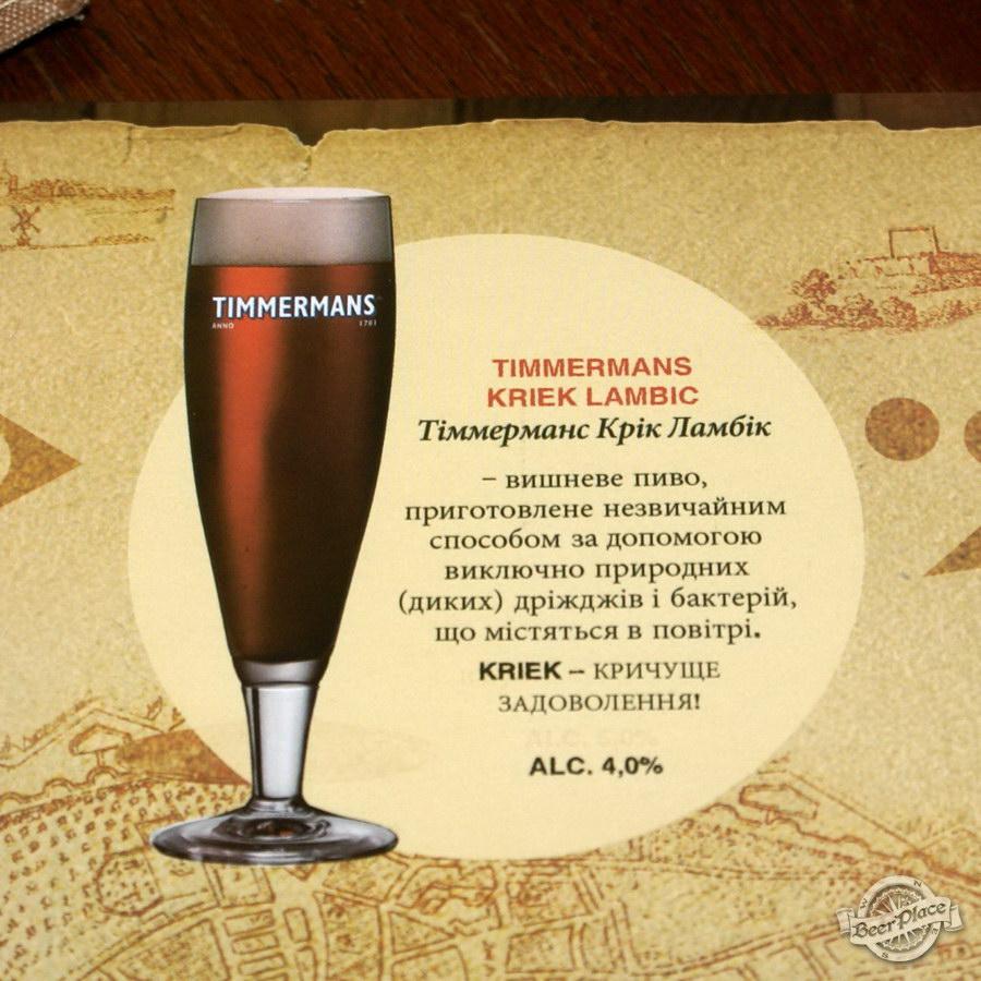 Дни бельгийского пива в Натюрлихе. Timmermans Kriek Lambic