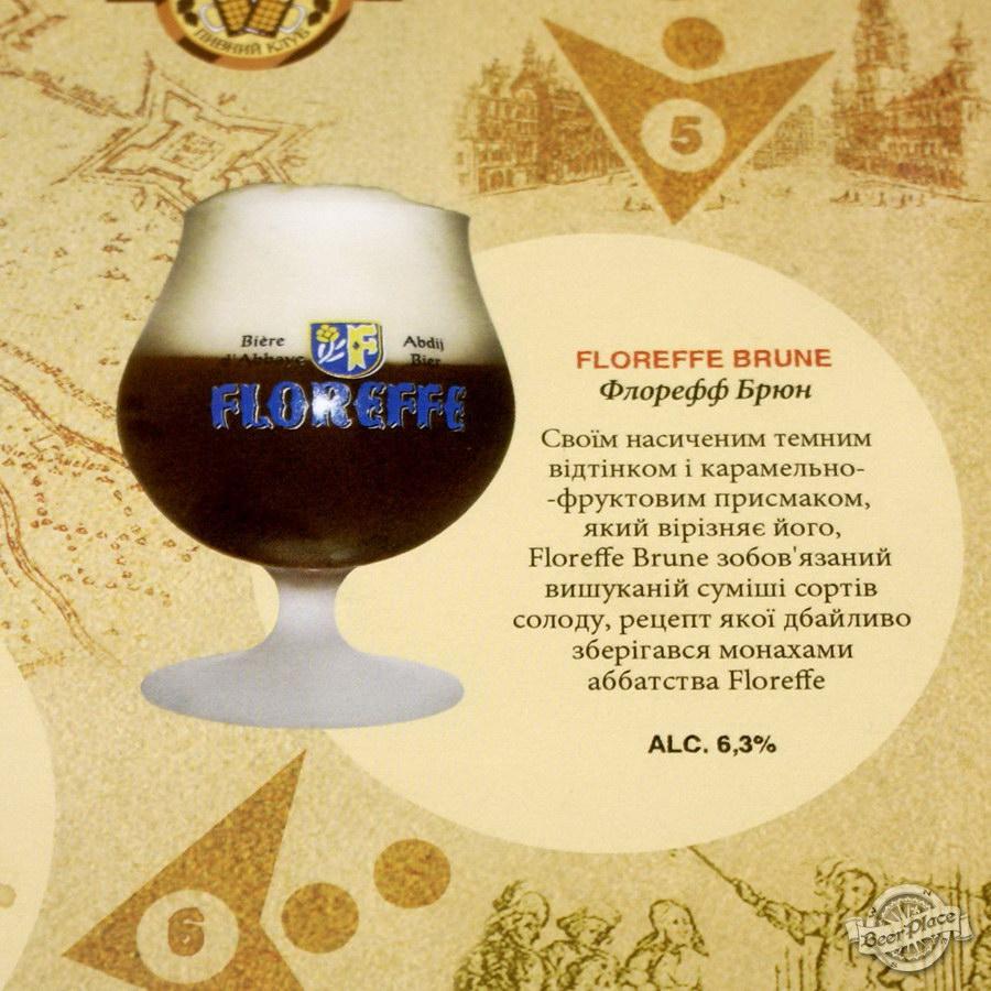 Дни бельгийского пива в Натюрлихе. Floreffe Brune