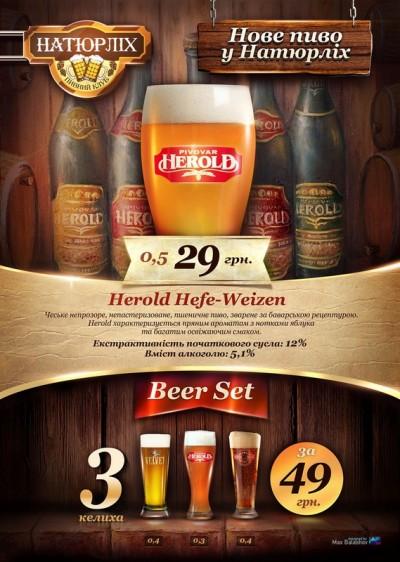 Новое пиво в Натюрлихе