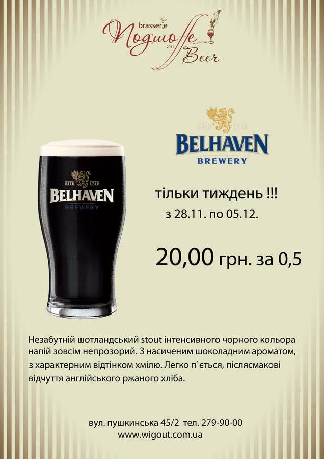 Belhaven в Брассери Подшофе