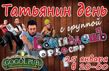 Афиша от GOGOL-PUB