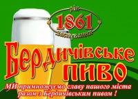 Бердичівське Оригінальне - оригинально, но сыровато и брутально