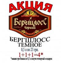 Акция на пиво Бергшлосс черный и Carlsber в Пивной на Саксаганского