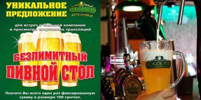 Пивной безлимит в GOGOL PUB на Березняках