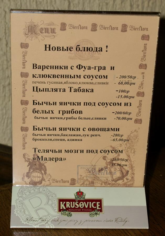Киев. Паб-ресторан Bierloga / Бирлога. Бычьи яйца, телячьи мозги и фуагра