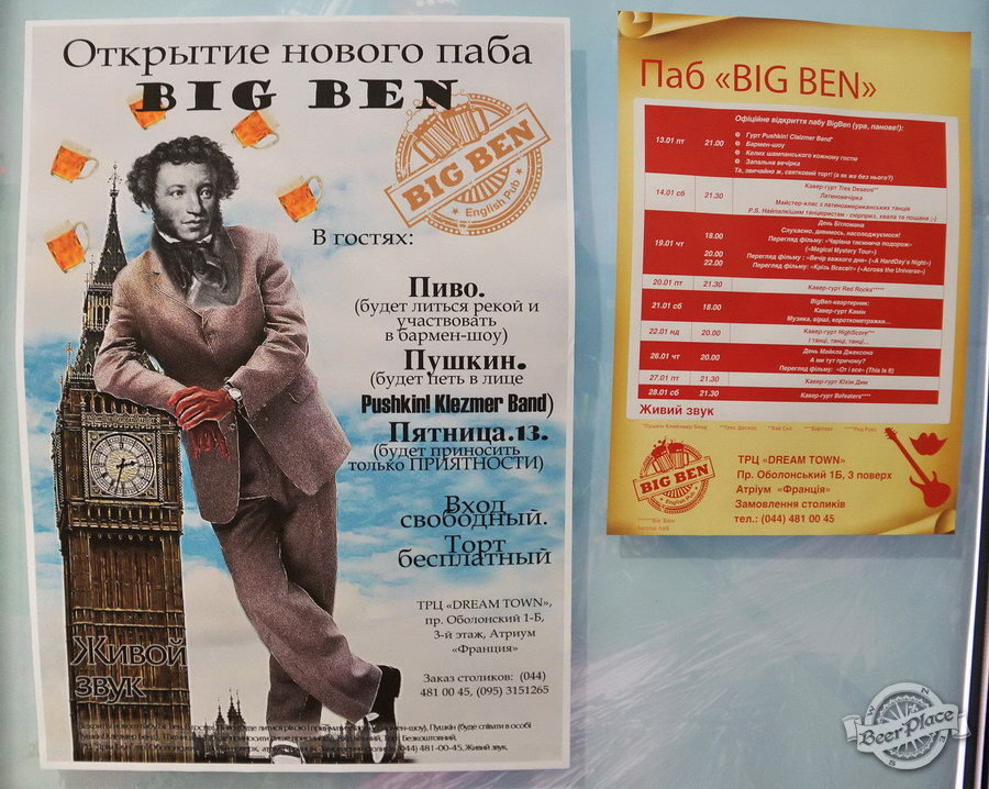 Открытие паба Big Ben в ТРЦ Дрим Таун | Big Ben Pub opening in Dream Town. Плакаты