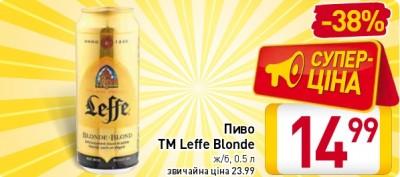 Акция на пиво Leffe Blond в Billa