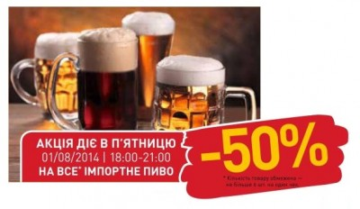 Скидка 50% на все импортное пиво в Billa