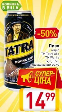 Акция на Warka и Tatra в Billa