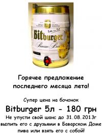 Бочка Bitburger за 180 грн