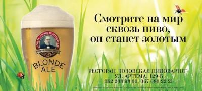 Blonde Ale от Юзовской пивоварни