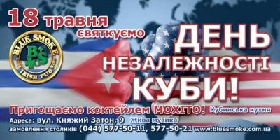 День независимости Кубы в Blue Smoke
