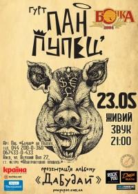 Музыкальные события в Бочке на Подоле