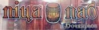 Дегустация пива от киевской мини-пивоварни Бочкарев