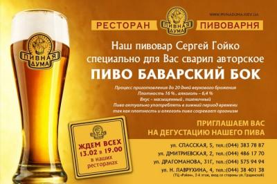 Пшеничный бок и кулинарные мастер-классы для взрослых в Пивной Думе