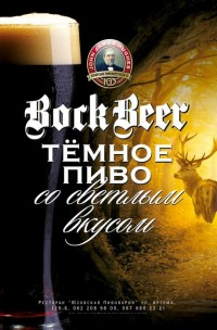 Bock beer от Юзовской пивоварни