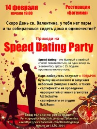 Speed dancing party в ресторации Богемия