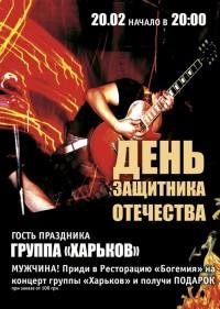 День Защитника Отечества в харьковской Богемии