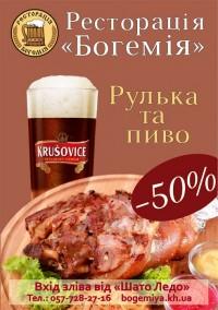Скидка -50% на свиную рульку + бокал Krusovice в ресторации Богемия