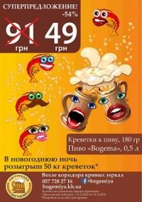 Новый год в харьковской ресторации Богемия