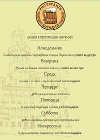 Ежедневные акции от ресторации Богемия
