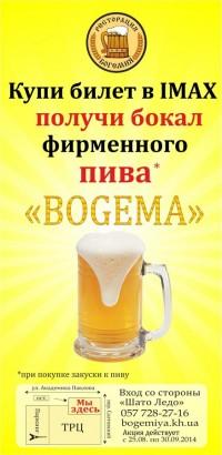 Акция от харьковской ресторации Богемия