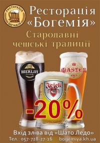 Скидка на пиво в ресторации Богемия