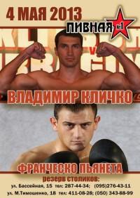 Бокс в сети Пивная №1