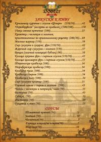 Boozer-menu-2